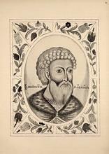 Великий князь Иоан Васильевич.