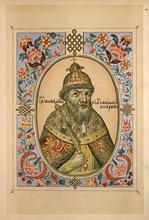 Царь и великий князь Иоан Васильевич.