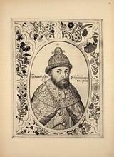 Царь и великий князь Фёдор Иоанович всея Руси.