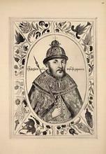 Царь и великий князь Борис Фёдорович.