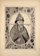 Царь и великий князь Василий Иоанович всея Руси.