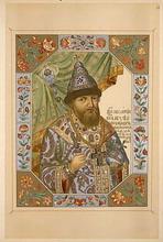 Царь и великий князь Алексей Михайлович.