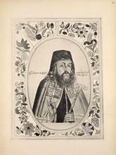 Святейший Мефодий, патриарх Константинопольский.