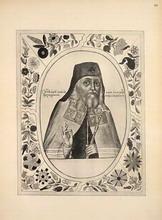 Святейший Пасий, папа и  патриарх Александрийский и судья вселенский.
