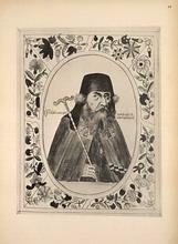 Святейший Макарий, патриарх Антиохкский.