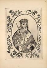 Великий князь Святослав.