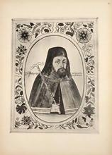 Святейший Досифей, патриарх Иерусалимский.