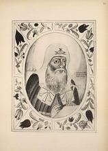 Святейший Гермоген, патриарх Московский и всея Русси.