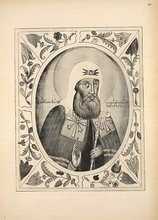 Святейший Иосиф патриарх Московский и всея Русси.