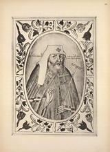 Святейший Иосааф патриарх Московский и всея Русси.