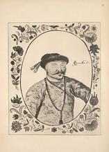 Калмыцкий Тайша.