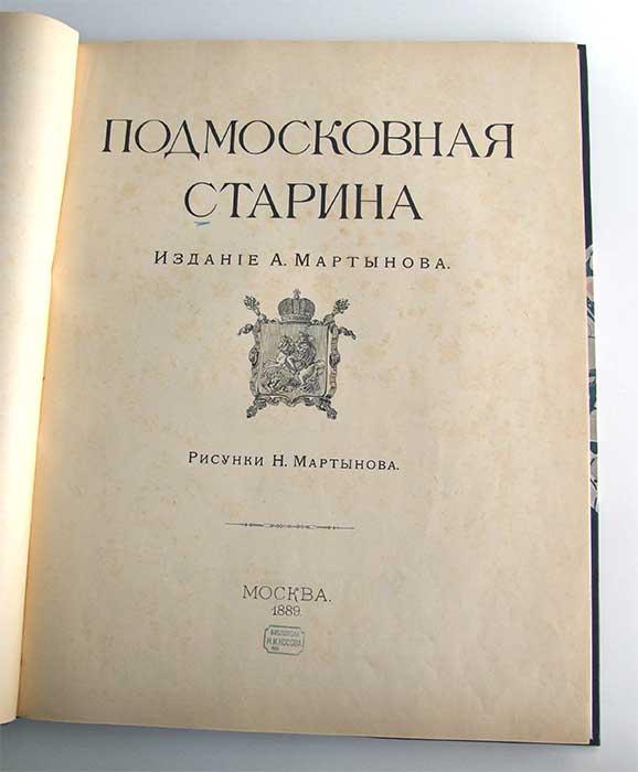 Подмосковная старина москва издание а а мартынов 1889